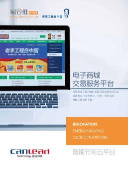 电子商城交易服务平台电子刊物