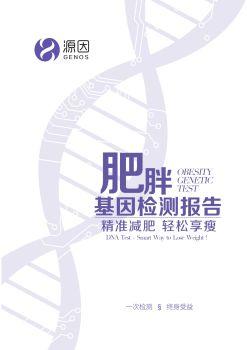 肥胖基因检测报告模板