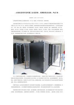 云南中翰科技有限公司2电子画册