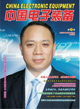 电子装备电子杂志