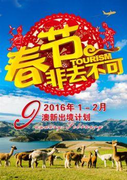 2016年1-2月春节澳洲计划门市价电子画册