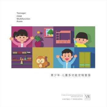 【青少年儿童多功能套房公版画册】电子版