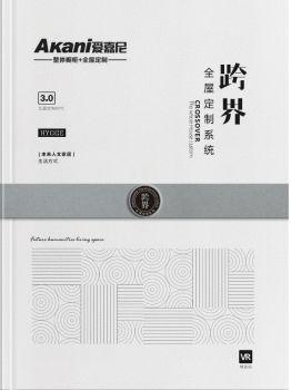 爱嘉尼2020《跨界·全屋定制系统》电子画册