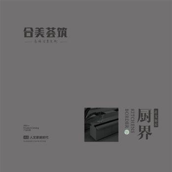 合美荟筑厨界画册 电子书制作软件