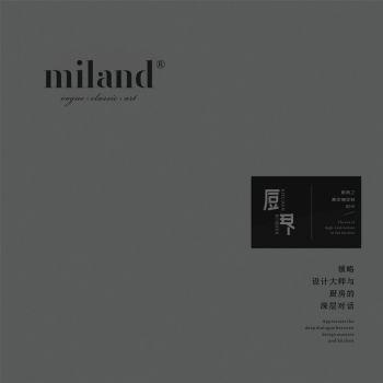 Miland《廚界》高端定制廚柜·2021電子畫冊