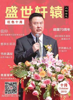 盛世轩辕10月刊 电子书制作平台