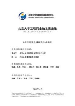 北京大学互联网金融发展指数 (第二期,2014年1月-2015年12月)电子画册