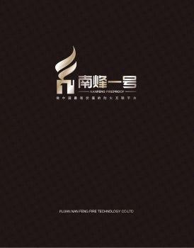 福建南烽防火科技有限公司电子画册