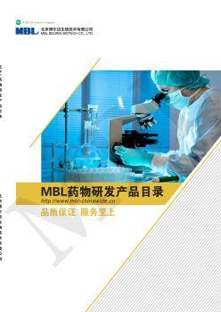 MBL药研综合目录电子书