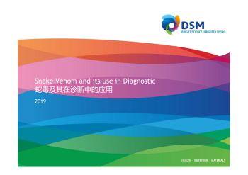 DSM-蛇毒及其在診斷中的應用@2019 CACLP
