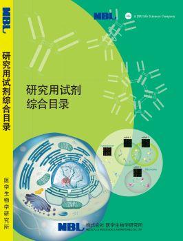 研究用试剂综合目录 电子书制作平台