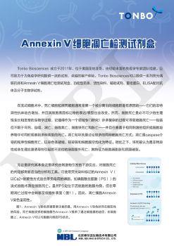 Annexin V細胞凋亡試劑盒電子書