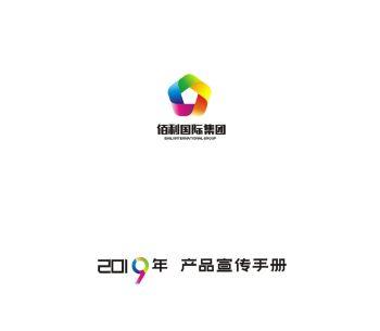 2019年佰利国际集团画册,电子书免费制作 免费阅读