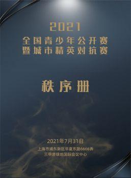 """2021""""舞動魔都""""全國青少年公開賽暨城市精英對抗賽電子宣傳冊"""