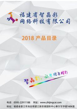 智晶彩2018产品目录电子杂志