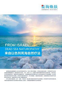 盐海焕肤-来自以色列死海的自然疗法电子刊物