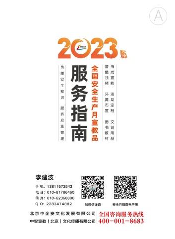 2020 李建波中企安 安全月服务指南 电子书制作软件