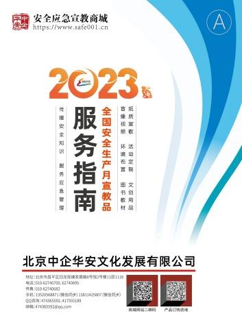 2020 中企華安 安全月服務指南