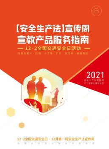 2021新《安全生产法》宣教产品推荐电子杂志