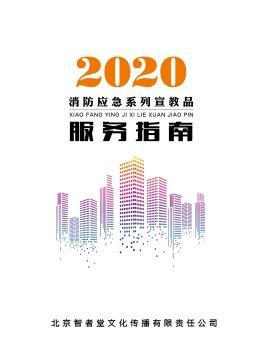 2020 智者堂 消防应急宣教品服务指南 电子书制作软件