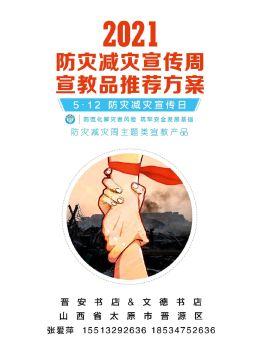 2021防灾减灾宣传周方案 晋安书店&文德书店电子刊物