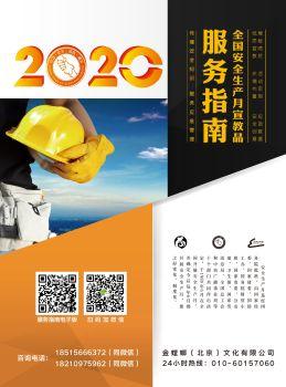 2020 金螳螂 安全月服务指南电子画册
