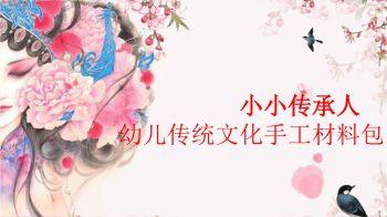小小传承人幼儿传统文化手工材料包(下学期)电子书