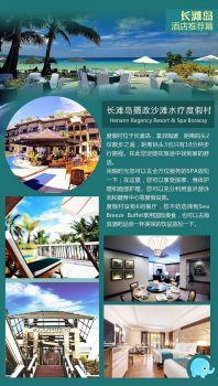 长滩岛酒店介绍电子刊物