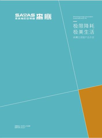 森鹰产品手册-零售版(2020)