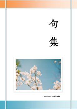句子小集电子画册