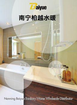 南宁柏越水暖产品图册