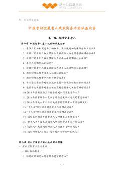 中国农村空巢老人政策实务手册涵盖内容