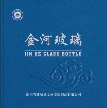 山东省郓城金河彩瓶147 0530 7888宣传画册