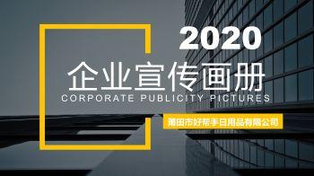 莆田市好帮手日用品有限公司2020年画册5