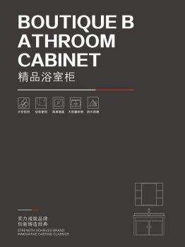 简约现代风格太空铝浴室柜电子画册
