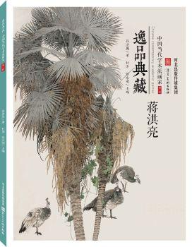 逸品典藏 | 蒋洪亮 [写意花鸟]宣传画册