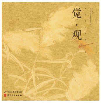 新书推荐 | 觉·观——叶丽美工笔画小品(河北美术出版社出版)电子宣传册