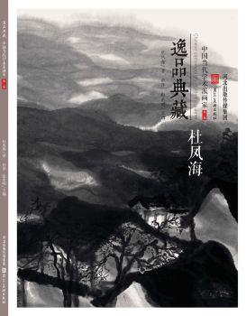逸品典藏  杜凤海 [写意山水]宣传画册