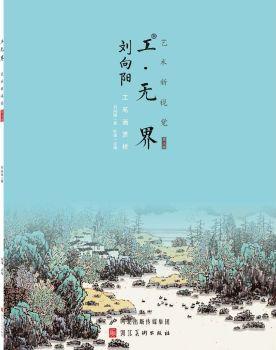 工·无界 | 刘向阳工笔画电子书