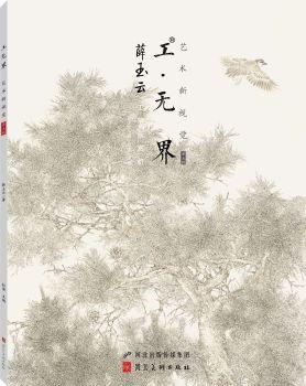 工·无界 | 艺术新视觉 [薛玉云工笔花鸟 ]电子画册