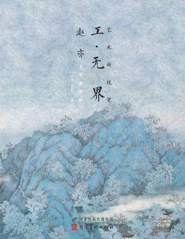 新书推荐 |工·无界-赵亦工笔画赏析(河北美术出版社出版)宣传画册