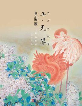 新书推荐 | 工·无界-李国胜工笔画赏析(河北美术出版社出版) 电子杂志制作平台