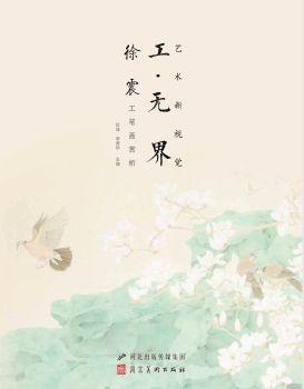 新书推荐 | 工·无界-徐震工笔画赏析(河北美术出版社出版)电子书