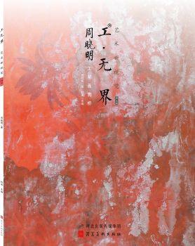 工·无界|艺术新视觉[周晓明青绿山水]电子刊物