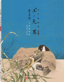 工·无界 | 艺术新视觉[李卫华工笔花鸟]宣传画册