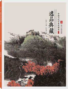 逸品典藏 | 朱仕明山水画作品集电子宣传册