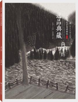逸品典藏 | 尚莹辉山水画作品集电子画册