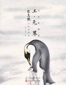 新书推荐 | 工·无界-张志艳工笔画赏析(河北美术出版社出版) 电子书制作平台