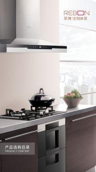 丽博家居厨电产品手册 电子书制作软件