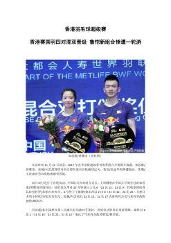 【香港羽毛球超级赛】香港赛国羽四对混双晋级,鲁恺新组合惨遭一轮游宣传画册